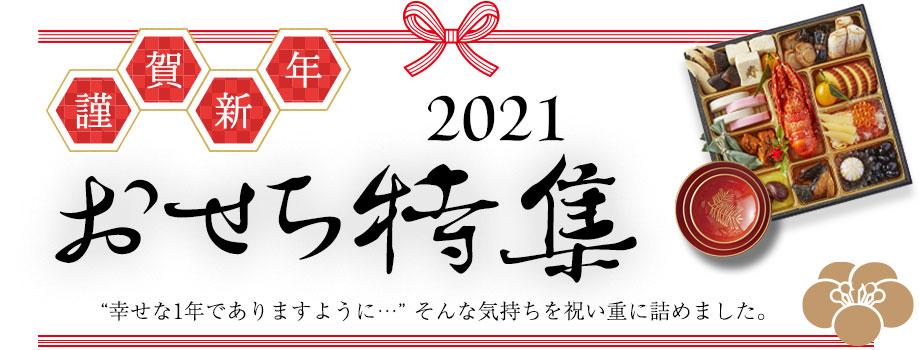 2021年おせち特集