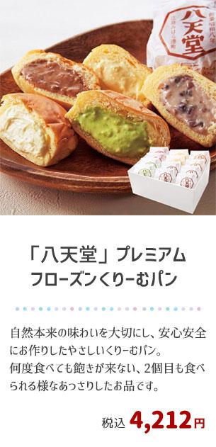 「八天堂」プレミアムフローズンくりーむパン