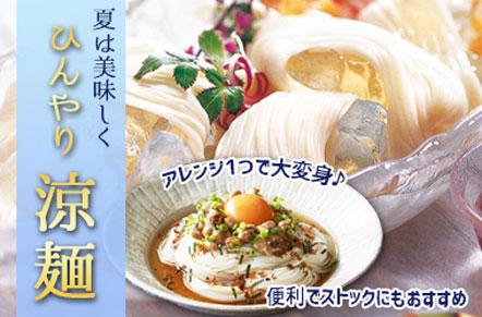 おすすめ麺ギフト