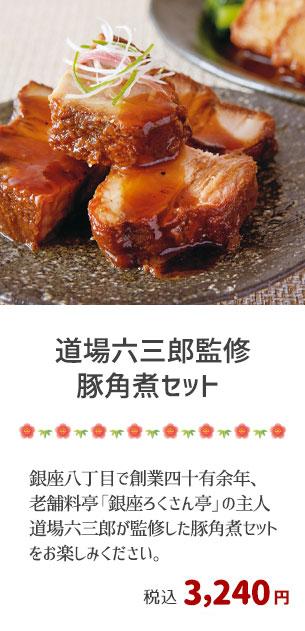 道場六三郎監修 豚角煮セット