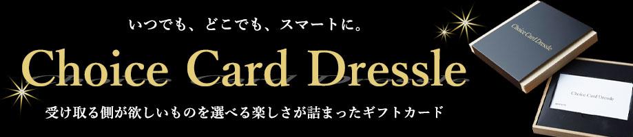カード型ギフト・ドレスル