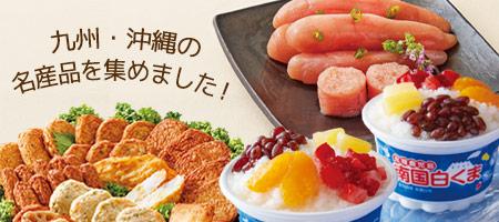 九州沖縄物産特集