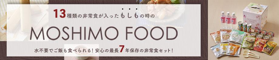 MOSHIMO FOOD