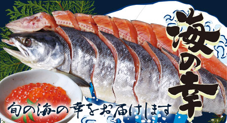 おすすめの海鮮ギフト