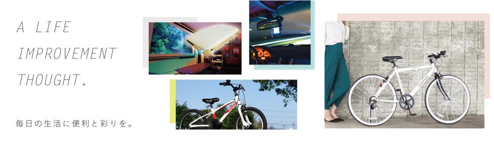自転車・家電画像