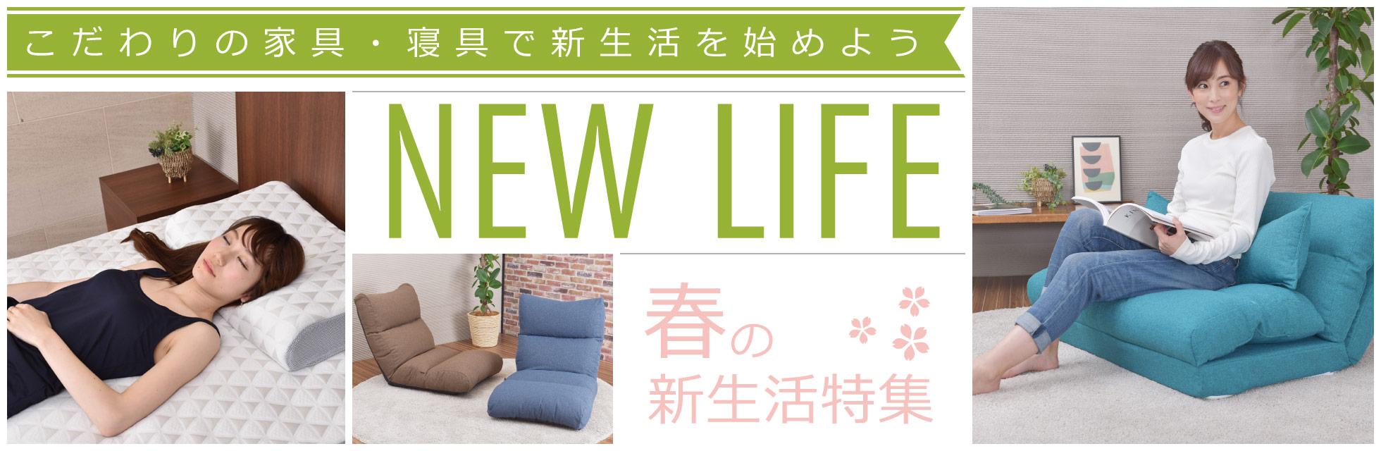 春の新生活特集