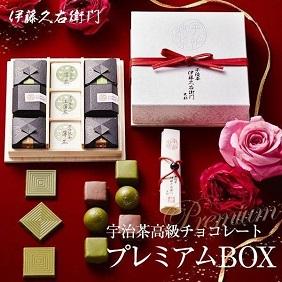 宇治茶高級チョコレート 詰め合わせ プレミアムBOX 12個
