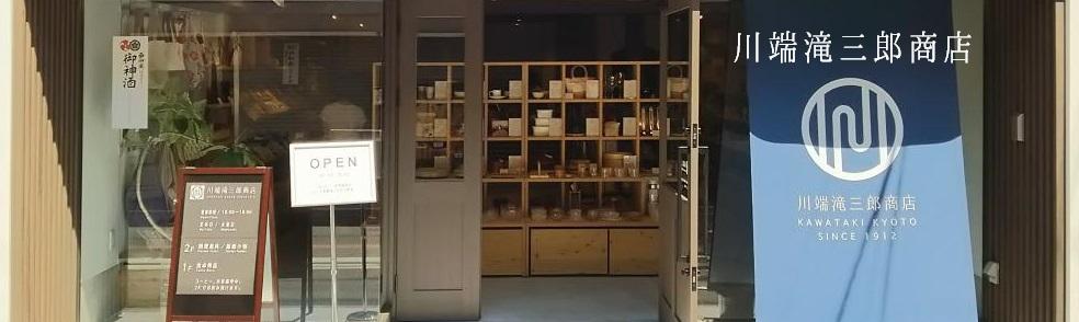 川端滝三郎商店創業1912年