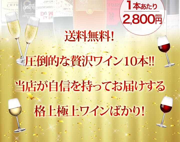 【送料無料】限定70セットのみ!特級シャンパンも!シャトーヌフも!ブルネッロも!格上極上ワインばかり10本セット!