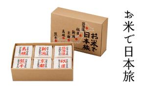 お米で日本旅