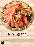 カット生ずわい蟹