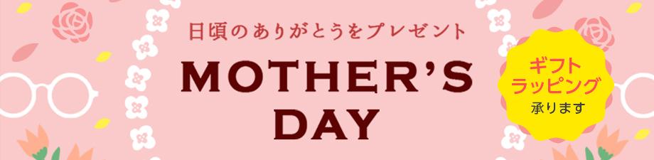 メガネスーパーの母の日特集