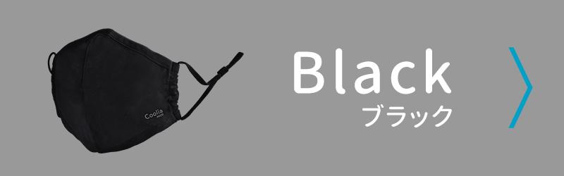 接触冷感 Coolia MASK クーリアマスク ブラック