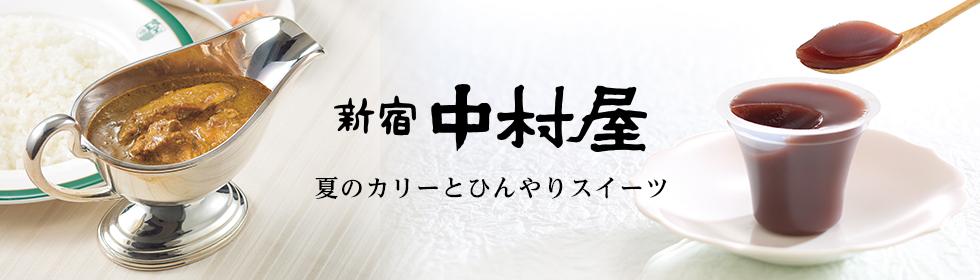 新宿中村屋 LOHACO店