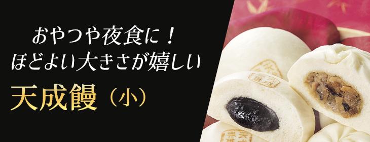 食べ切りやすい天成饅(小)