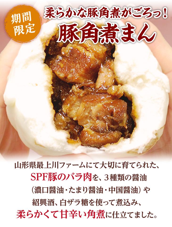 柔らかな豚角煮がごろっと入った豚角煮まん