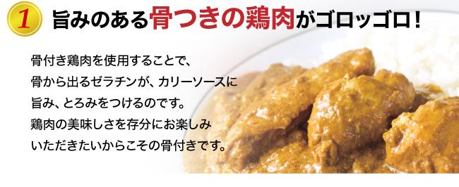 旨みのある骨付き鶏肉