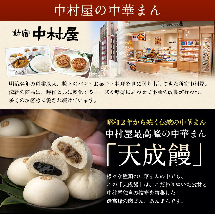 中村屋の天成饅
