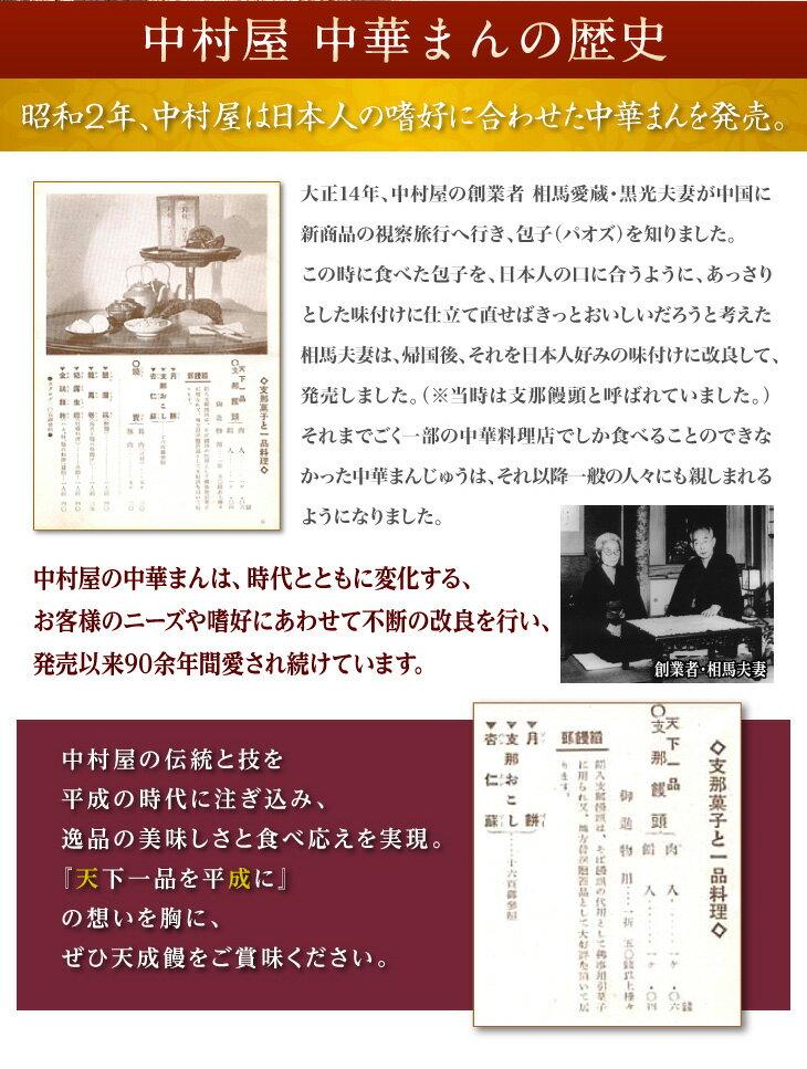 中華まんの歴史