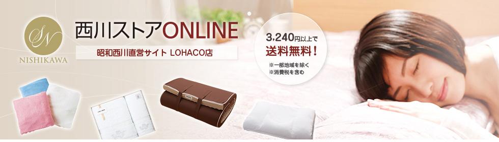 西川ストア LOHACO店