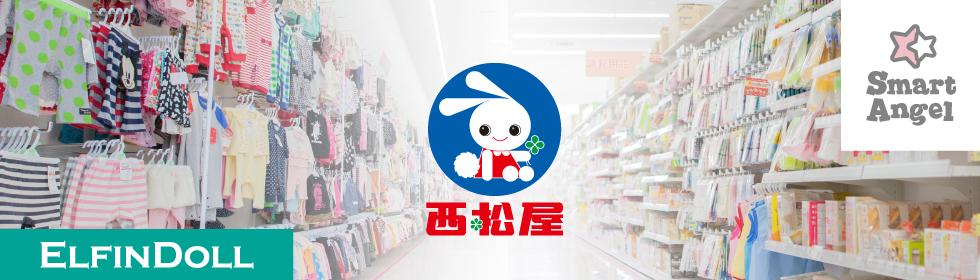 西松屋チェーン LOHACO店