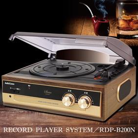 レコードプレーヤーシステム
