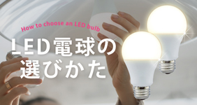 LED電球ページ
