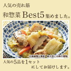 和惣菜5品セット