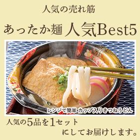 あったか麺5品セット