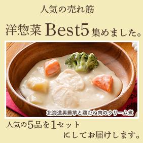 洋惣菜5品セット