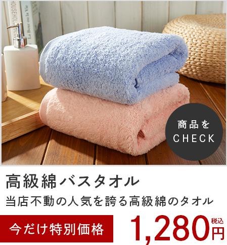 高級綿バスタオル 当店不動の人気を誇る高級綿のタオル 今だけ特別価格 1,280円税込
