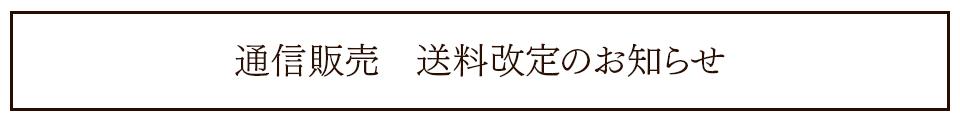 送料改定バナー
