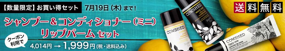 【期間限定】シャンプー&コンディショナー(ミニ)&リップセット