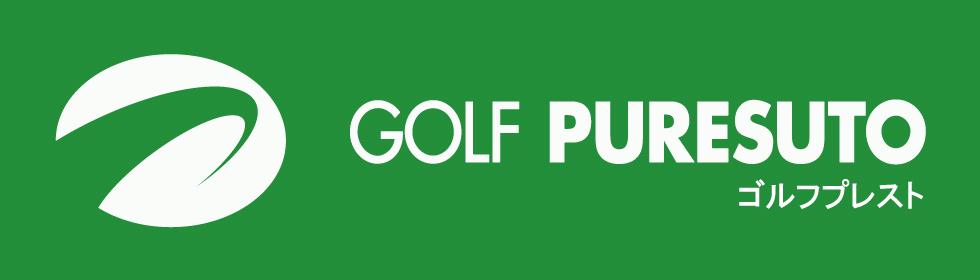 ゴルフ プレスト