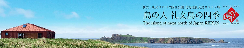 島の人 礼文島の四季 北海道ギフト