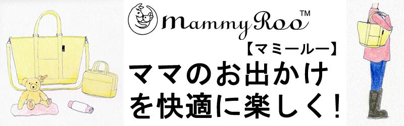 12 マミールー