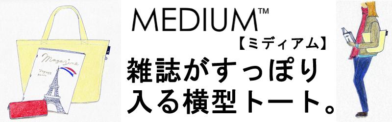 04 ミディアム