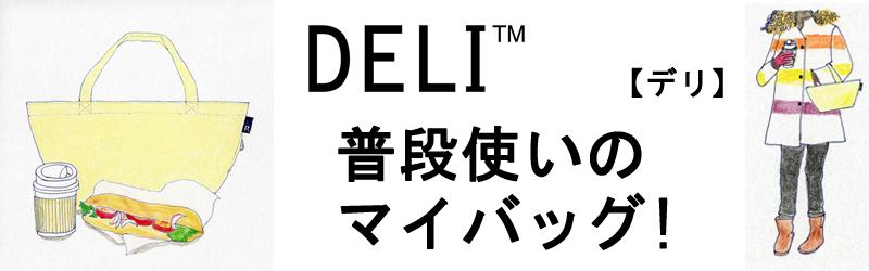 01 デリ