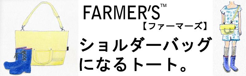 08 ファーマーズ