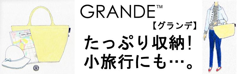 11 グランデ