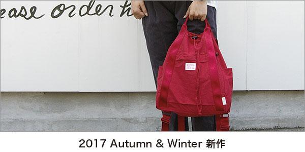 秋の新作ルートート
