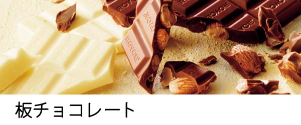 板チョコレート