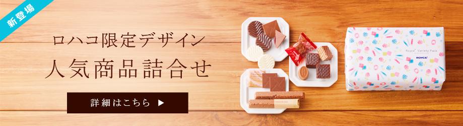【LOHACO限定デザイン】ロイズバラエティパック
