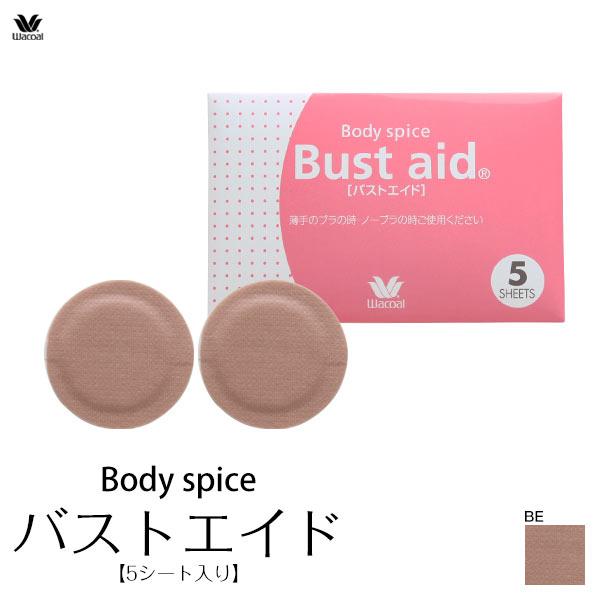 (ワコール)Wacoal (ボディスパイス)Body Spice バストエイド 5枚入り ニップレス