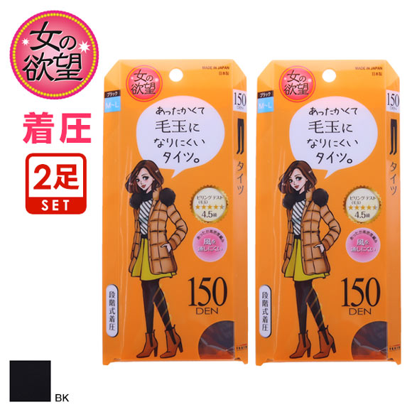 女の欲望 タイツ 着圧 150デニール あったかくて毛玉になりにくい 2足組 セット 日本製