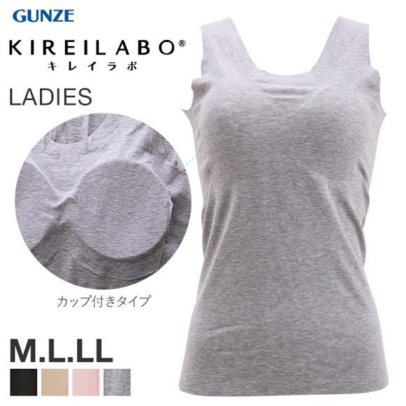 (グンゼ)GUNZE (キレイラボ)KIREILABO 完全 無縫製 ラン型 カップ付き タンクトップ インナー ひびきにくい 日本製