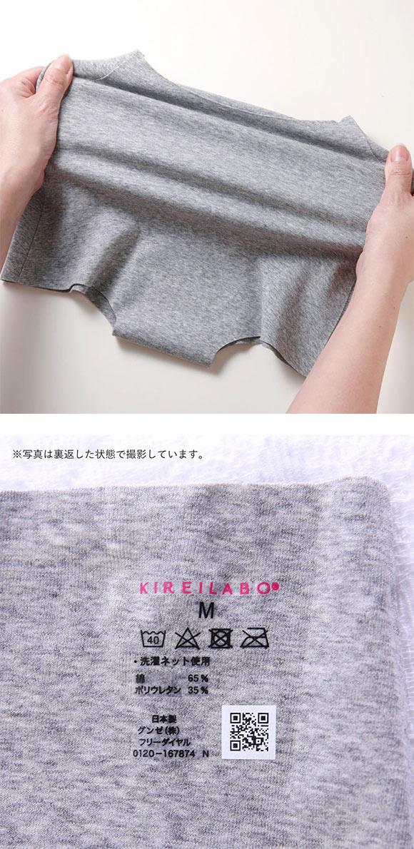 (グンゼ)GUNZE (キレイラボ)KIREILABO hada+ ボーイレングス ショーツ 深ばき 1分丈 完全無縫製 シームレス うるおい保湿 単品