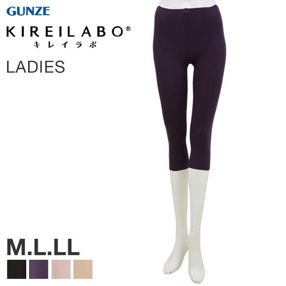 (グンゼ)GUNZE (キレイラボ)KIREILABO 完全無縫製 裏起毛 綿混 7分丈ボトム あったかインナー