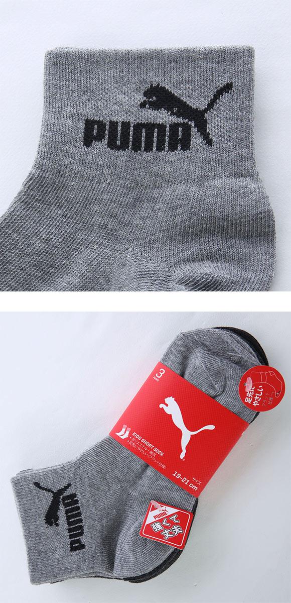 (プーマ)PUMA キッズ ジュニア ショート丈 ソックス 靴下 3足組 ベーシック 19-21cm 21-23cm 23-25cm