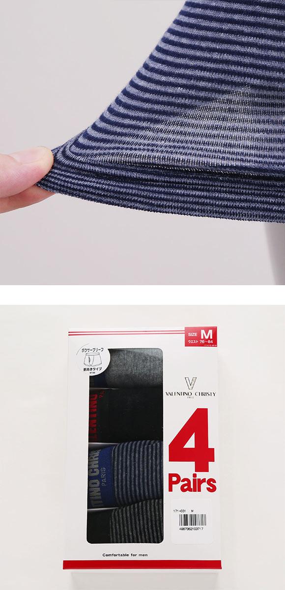 (バレンチノクリスティ)VALENTINO CHRISTY ボクサーパンツ 前開き 4枚セット M L LL 柄が見える福袋